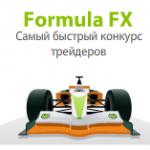 Конкурсы Formula FX