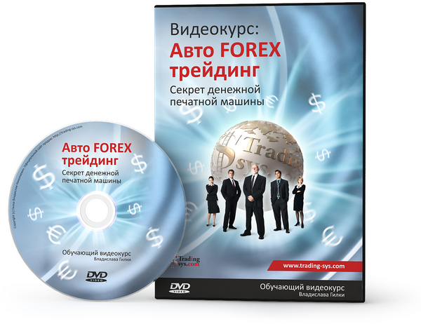 Скачать бесплатно книгу о торговле на рынке форекс