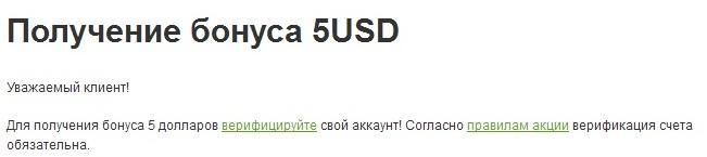 Бонус 5 долларов Оцени преимущества FBS бесплатно