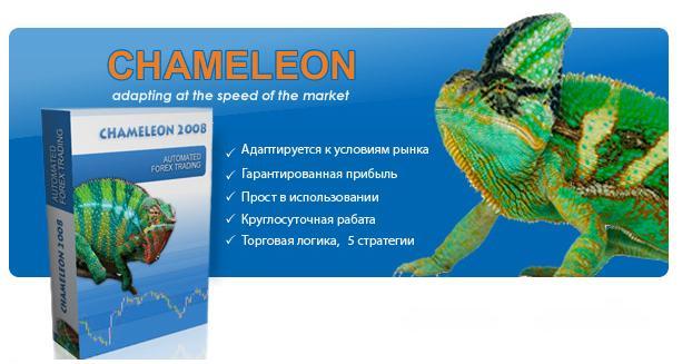 Renegade FX Chameleon 2008 EA