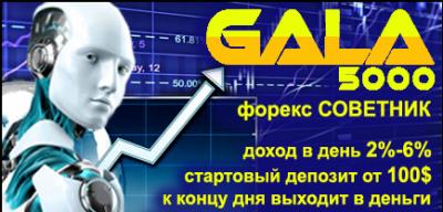 Форекс советник Gala