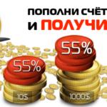 Бонус 55% без ограничений