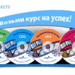 Получите бесплатную коллекцию видео-уроков от MaxiMarkets