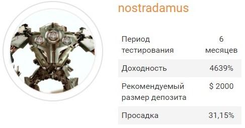 Скачать советник Нострадамус бесплатно