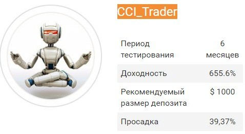 скачать советник Форекс CCI_Trader