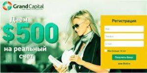 Бездепозитный бонус 500$ на реальный счет